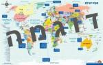 מפת העולם לדוגמה