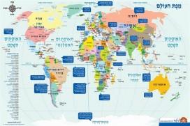 מפת העולם לילדים