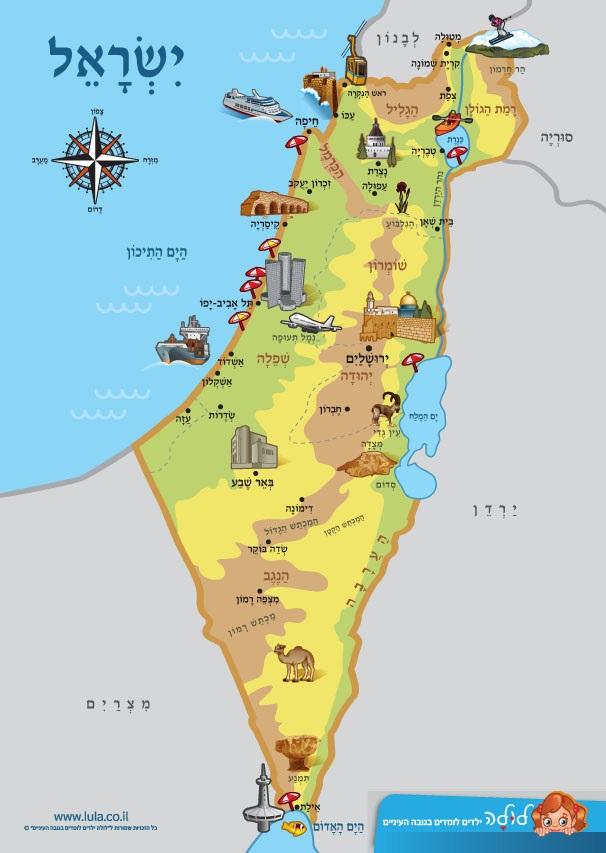 מגניב מפת ישראל לילדים | לולה OO-62